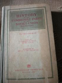 HISTORY OF THE COMMUNIST PARTY OF THE SOVIET UNION -联共(布)党史1951年英文版