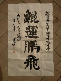 王廷山(保真)
