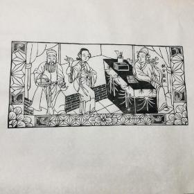 平水雕版印刷,《挑帘裁衣》戏曲年画,平阳木版年画