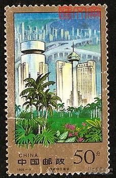 1998-9海南特区建设(4-1)50分海口城市建设,不缺齿、无揭薄好信销邮票,集信销邮票比全新邮票难度大呀!