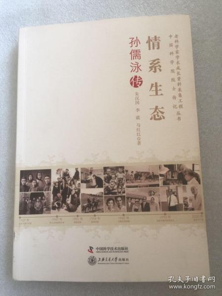 情系生态:孙儒泳传