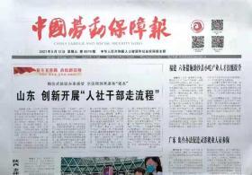 中国劳动保障报2021.05.12