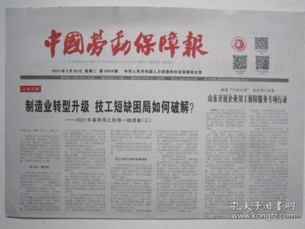 中国劳动保障报2021.03.30