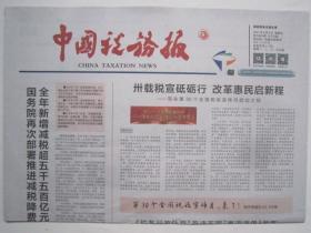 中国税务报2021.04.02.