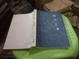 解放集 正版实物图 货号29-5