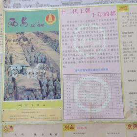 古都西安交通图/1990年1版1印