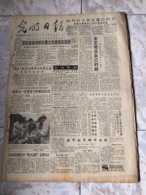 光明日报1991.9.1(1-4版)生日报老报纸旧报纸…杨尚昆主席访蒙后回京。国家科委召开首席科学家联席会议,首批基础性研究重大关键项目启动。我国飞航式导弹事业发展迅速。第四届全国书市在广州开幕。一颗小行星被命名为乌鲁木齐星。碳酸钡转化法生产线在津建成。大陆渔民遭台中地方法院无理判决。首届药物不良反应问题研讨会举行。柬埔寨问题磋商会议结束。苏最高苏维埃会议关于国内局势的决议。