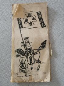 珍罕民国军人骑马(尚山古房书法)一本