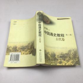 中国通史教程——古代卷