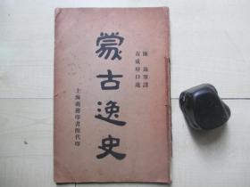 民国商务印书馆代印28开:蒙古逸史