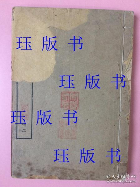 民国,线装,中华书局聚珍仿宋版,古诗选,卷六——卷十,有藏书印,不认识,可能是名人的
