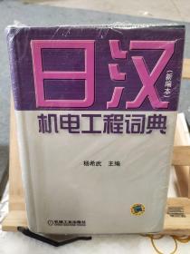 日汉机电工程词典:新编本