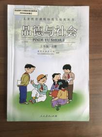 品德与社会 五年级上册(义务教育课程标准实验教科书)