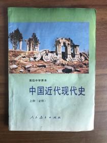 中国近代现代史 上册 必修(高级中学课本)