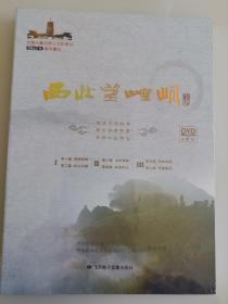 西北望崆峒 专题片