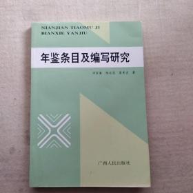 年鉴条目及编写研究  (内页有几处划线)