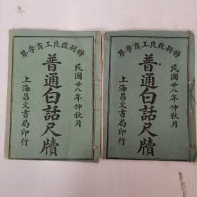 民国 普通白话尺牍【卷上/卷下】2册全