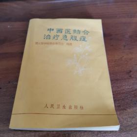 中西医结合治疗急腹症(品相较好,内页干净,下角有点墨迹)