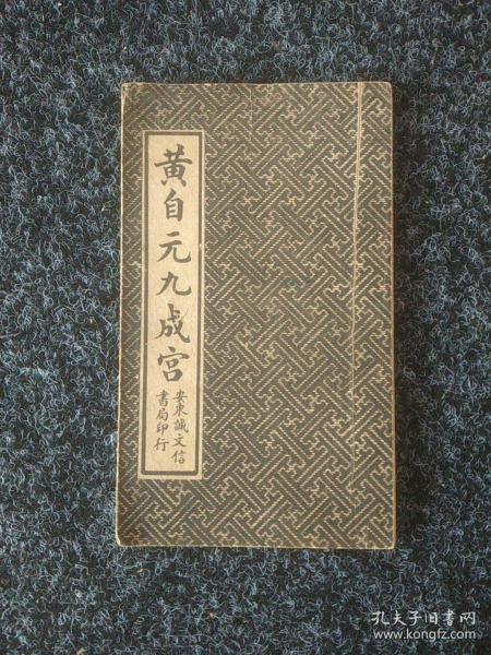 黄自元九成宫