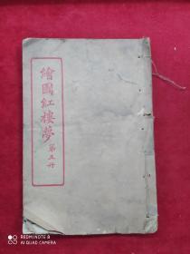 民国古籍 绘图红楼梦 第五册