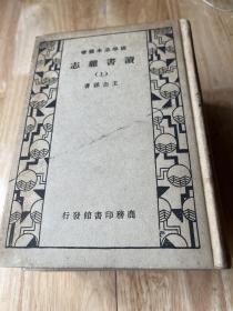 《读书杂志》王念孙著、上中下三册全、商务23年三版、32开精装、品相完好无损!