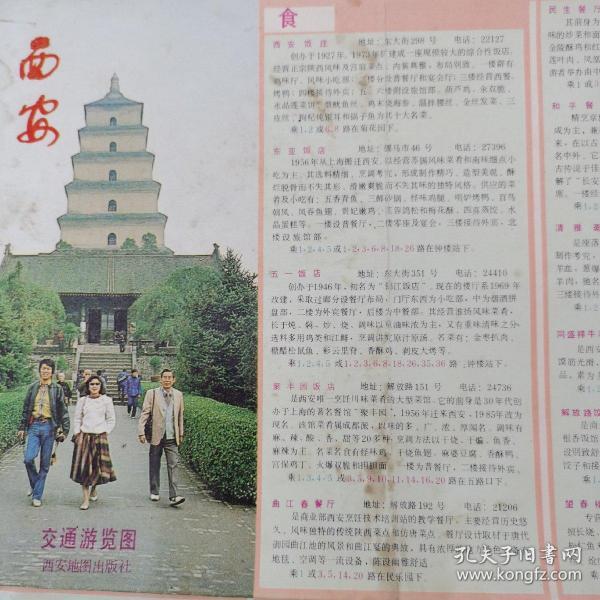 西安交通游览图/1985年1版1印