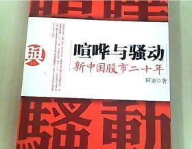 喧哗与骚动:新中国股市二十年