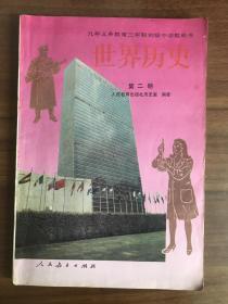 世界历史 第二 册(九年义务教育三年制初级中学教科书)