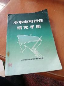 小水电可行性研究手册