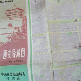 西安导游图/1981年1版83年2印