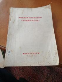 贵州省农业资源调查和农业区划工作实施细则 试行草案