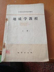 地质学教程(上册)【中等专业学校试用教材】