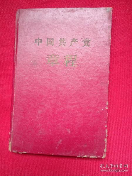 中国共产党章程1957年