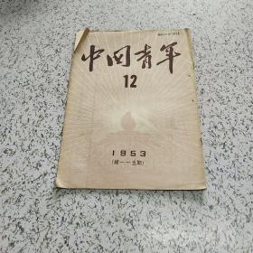 中国青年1953年第12期(总115期)