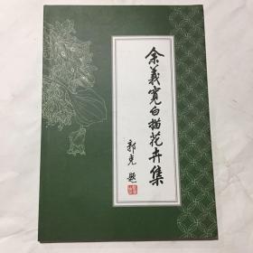 余义宽白描花卉集(作者签名本)