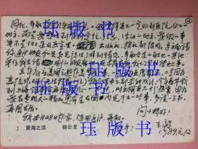 """明信片,背面是信札,作者王毅,提到""""我与罗中立""""等语,作者应该是一位大画家"""