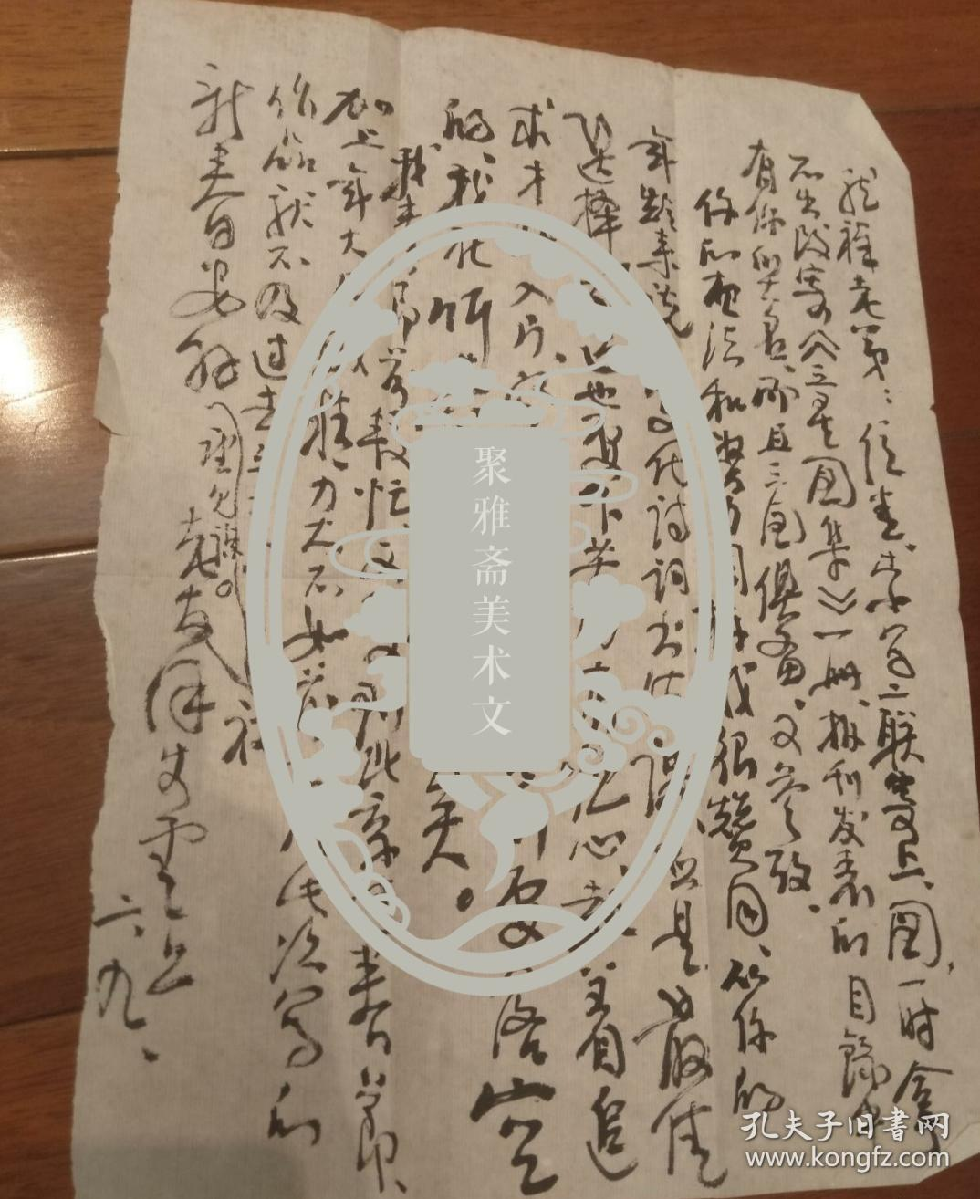 著名书画篆刻家 徐步云毛笔信札1页 有信封