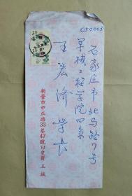 王位槐1998年寄王宏济贺卡1枚
