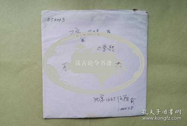 俞沼1996年寄王宏济贺卡1枚
