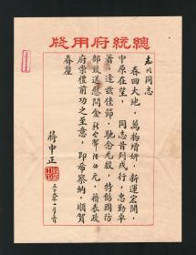 蒋介石/蒋中正信札一通1页,使用总统府信封信笺