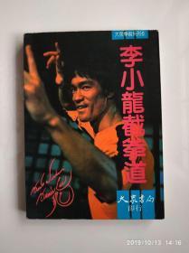 77年港版台版 李小龙截拳道