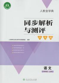 2019秋 部编人教版 人教金学典同步解析与测评 语文 四年级上册