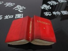 毛泽东思想胜利万岁《最高指示、林副主席语录   九大文献》三合一 内容完整  缺林彪像题词  如图  内部学习   品如图     100-1号柜