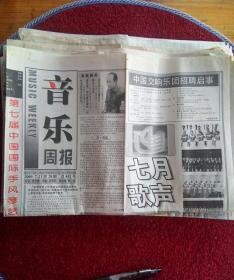 音乐周报(2000~2007,共15期)