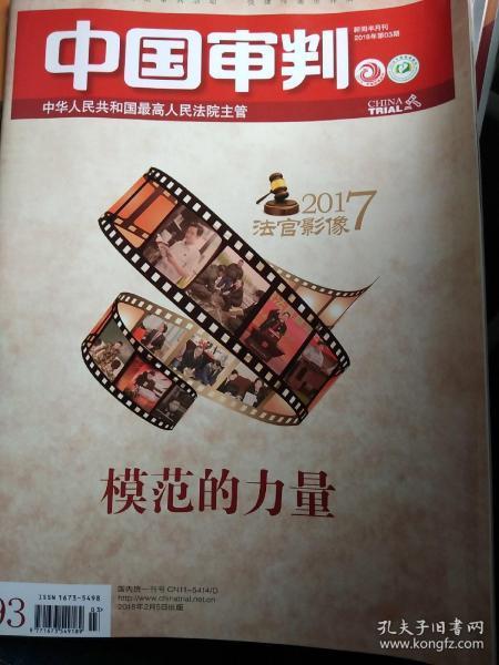 中国审判2018年第三期半月刊?