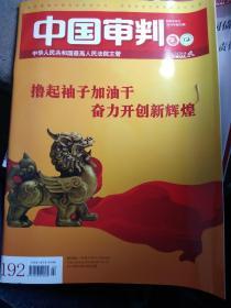 中国审判2018年第二期半月刊?