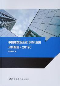 中国建筑业企业BIM应用分析报告(2019)