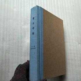 考古学报 1973年 第1期  1978年 第1、3、4期  共4本精装合订本【馆藏】