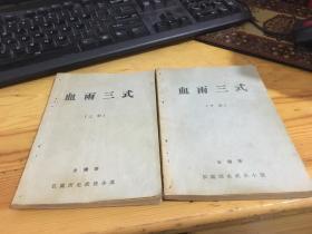 血雨三式(高低)(早期薄本武侠小说)