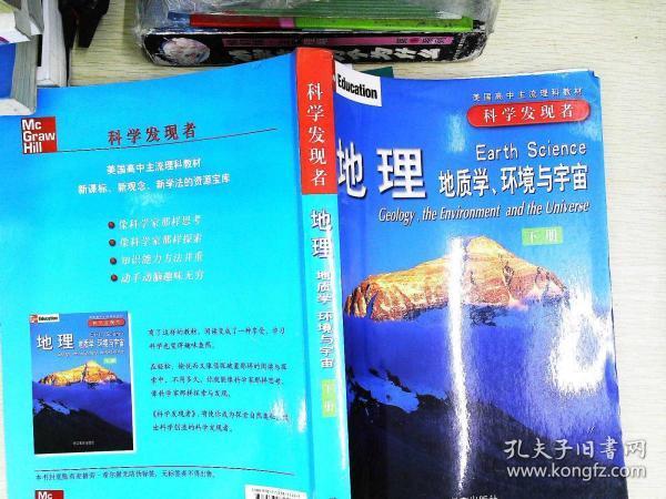地理(全三册)